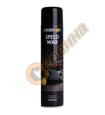 Бърза вакса - спрей Motip Speed Wax DE050910 - 600мл