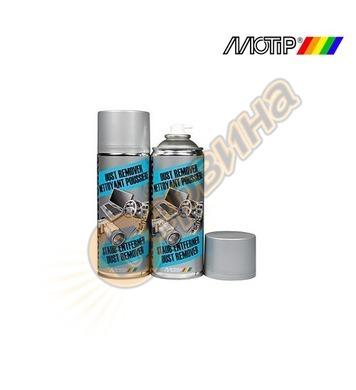 Спрей за почистване на прах Motip DE50532 DE55408 - 400-500м