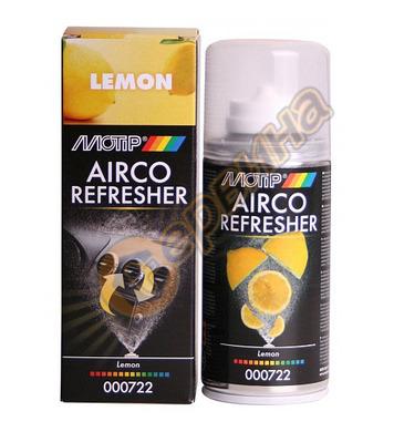 Освежител за климатици - портокал Motip Airco Refresher DE05