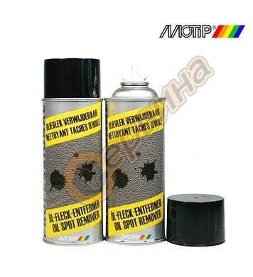 Спрей за премахване на мазни петна Motip  DE50545 - 400мл