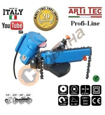 Професионална машина за заточване на вериги Artitec AR-AFFAV