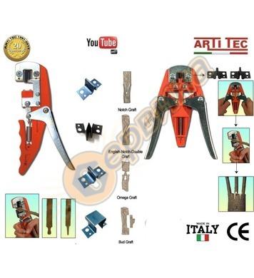 Комплект ножици за ашладисване-присаждане-облагородяване Art