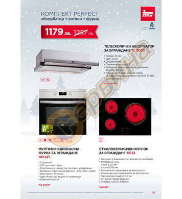 Комплект Teka PERFEKT - абсорбатор TL 2000 40474008 + Стъкло
