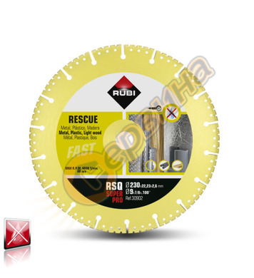 Диамантен диск за сухо рязане Rubi RSQ 230 SUPERPRO 30902 -
