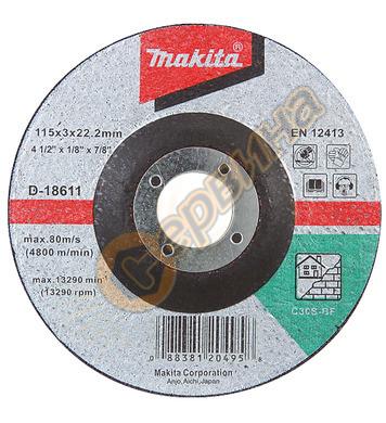 Абразивен диск за неметал Makita D-18611 - 115 мм