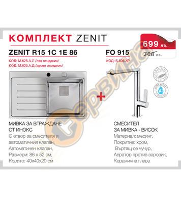 Комплект Teka ZENIT – Мивка за вграждане Teka ZENIT R15 1C 1