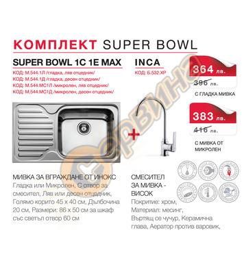 Комплект Тека Super Bowl - Мивка за вграждане Тека Super Bow