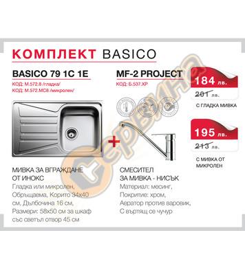 Комплект Тека BASICO - Мивка за вграждане Тека BASICO 79 1C