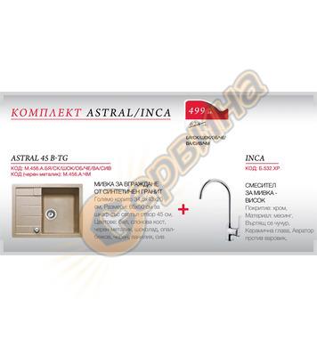 Комплект Тека ASTRAL - Мивка за вграждане от синтетичен гран