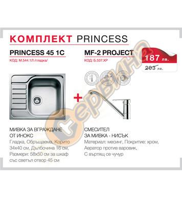 Комплект Тека Princess Мивка за вграждане Тека Princess 45 1
