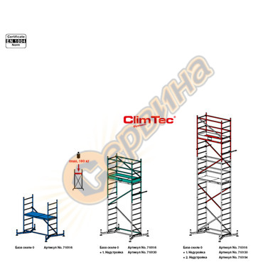 Алуминиево мобилно скеле Krause ClimTec 710116-710130-710154