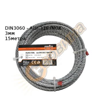 Стоманено неръждаемо INOX въже Premium 15метра 3мм AISI316 6