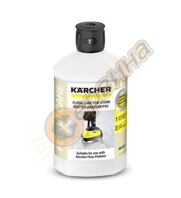 Препарат за подова поддръжка на камък, линилеум, PVC Karcher