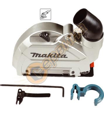 Прахоулавящ кожух за режещ диск Makita 196845-3 - 115/125 мм