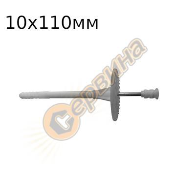 Дюбел за изолация с метален пирон 10х110мм Wkret-met 200бр L