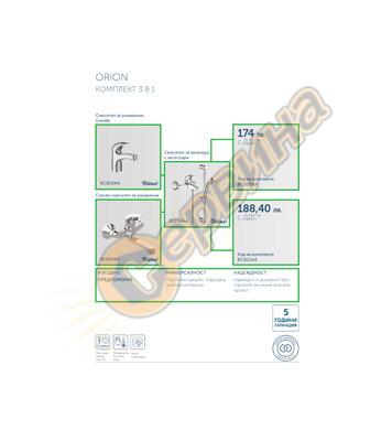 Промо комплект със стенен смесител Vidima Orion  BC821AA