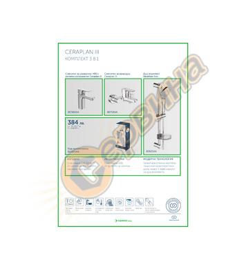Промо комплект за душ и умивалник Vidima CERAPLAN BD005AA