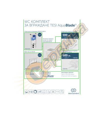 Структура за вграждане S Ideal Prosys 120 M R020467 + двоен