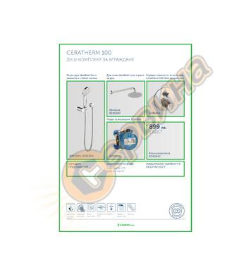 Комплект за вграждане с термостат IDEAL STANDARD CERATHERM 1