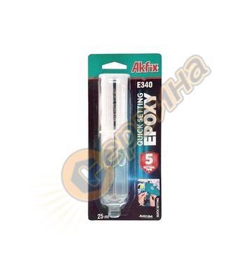 Епоксидно лепило Akfix E340 5мин 28.4гр E340/EA012