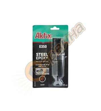 Епоксидно лепило Akfix E350 56гр течна стомана 5мин E350/EA1