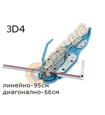 Машина за рязане ръчна Sigma 3D4 - 95см