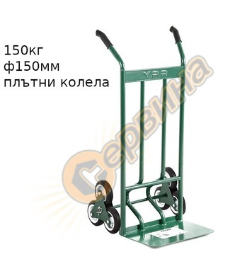 Транспортна количка Yaparlar 42667 - ф150мм 150кг