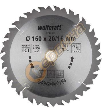 Циркулярен диск за дърво Wolfcraft 6733000 - 160х20х2.4мм