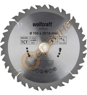 Циркулярен диск за дърво Wolfcraft 6732000 - 150х20х2.4мм