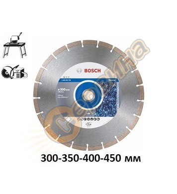 Диамантен диск Bosch Standard for Stone 2608603753 - 300/350