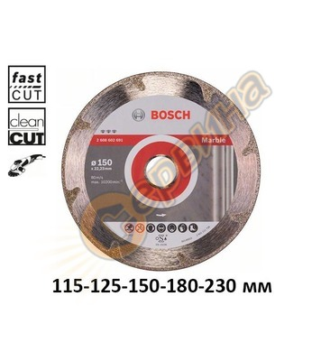 Диамантен диск Bosch Best for Marble 2608602689 - 115/125/15