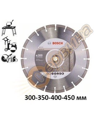 Диамантен диск Bosch Standard for Concrete 2608602543 - 300/