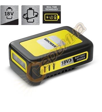 Акумулаторна батерия Karcher Battery Power 18/25 2.445-034.0