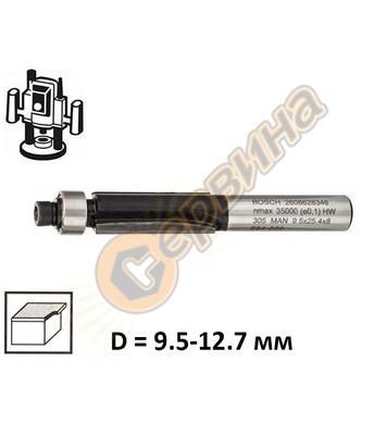 Фрезер подравняващ Bosch 2608628346 ф8мм D=9.5/12.7мм - 1бр.